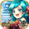 戦国アスカZERO「国づくり」×「本格バトル」50万人が愛した戦国美少女RPG